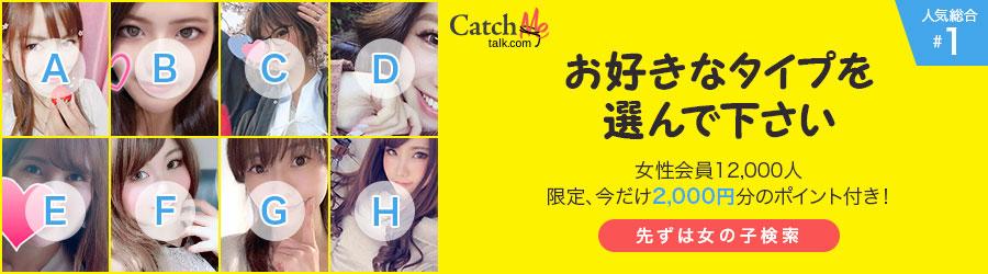 ヤリ目アプリ