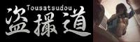Tousatsudou