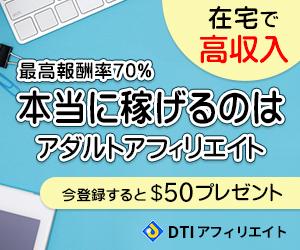 DTIサービス・アフィリエイトプログラム