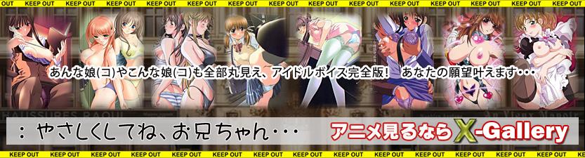 X-Galleryでアニメを見る