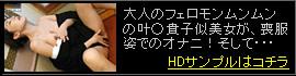 オリジナル人妻動画「パコパコママ」