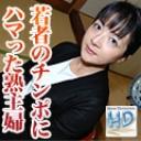 相田 由紀子