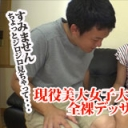 大塚奈々子「現役美大JD18歳の全裸デッサンモデルがどこまで希望に応えてくれるか検証してみました」エロックスジャパンZ
