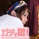 アナルを捧げる女DX 〜 KOTORI 〜 : ことり : ガチん娘【ヘイ動画】