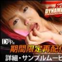 ダイナマイト 姫川麗