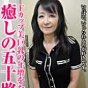 和食を振舞うお母さん : 中山佳子 : 【カリビアンコムプレミアム】