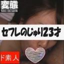 じゅり:セフレのじゅり23才【ヘイ動画:The 変態】