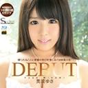 DEBUT : 美波ゆさ!!