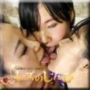 あかり なつみ かおり:緊縛師あかり嬢〜3Pレズビアン(前):レズのしんぴ【ヘイ動画】