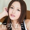 無敵のGIRL!!_ONE : 丘咲エミリ : av9898【Hey動画】