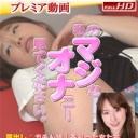 別刊マジオナ137 - 麻美の画像