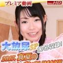 大放尿スペシャル 2017.真夏のG1 - オムニバスの画像