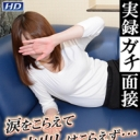 実録ガチ面接149 - 眞子の画像