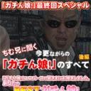 最終回スペシャル後編 - ガチん娘!の画像