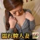 矢野 りみ:矢野 りみ【Hey動画:人妻斬り】
