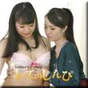 自画撮りレズビアン〜つかさちゃんとみおちゃん〜(前) : つかさ みお : レズのしんぴ【Hey動画】