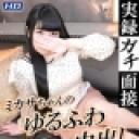 ミカサ:実録ガチ面接132【Hey動画:ガチん娘】