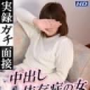 みほの:実録ガチ面接128【ヘイ動画:ガチん娘】