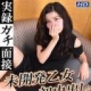 実録ガチ面接113 : 杏理 : ガチん娘【Hey動画】