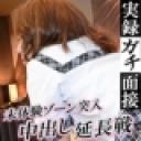 ことり:実録ガチ面接112【Hey動画:ガチん娘】