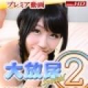 オムニバス:大放尿スペシャル 2016.BSS2【Hey動画:ガチん娘】