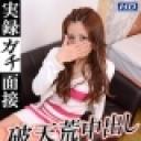 らら:実録ガチ面接99【Hey動画:ガチん娘】