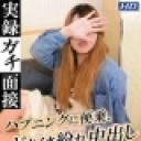 実録ガチ面接95 : 梨々花 : ガチん娘【Hey動画】