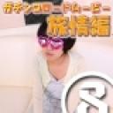 奈緒美、紗代:GRM 旅情編 8【Hey動画:ガチん娘】