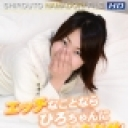 素人生撮りファイル151 : 寛子 : ガチん娘【ヘイ動画】