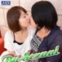 純子 & 弥生:バイセクシャル3 前編【Hey動画:ガチん娘】