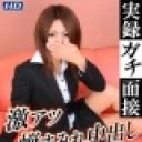 実録ガチ面接68 : ケイ : ガチん娘【ヘイ動画】