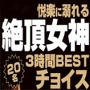 悦楽に溺れる絶頂女神20名 3時間BESTチョイス!!