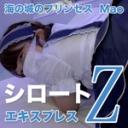 Mao:海の城のプリンセス【Hey動画:シロートエキスプレスZ】