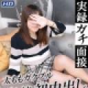 実録ガチ面接137 : メイ : ガチん娘【ヘイ動画】