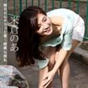 朝ゴミ出しする近所の遊び好きノーブラ奥さん 米倉のあ : 米倉のあ : 【カリビアンコムプレミアム】