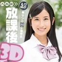 「3D」放課後〜超美マンのHな優等生!!!