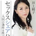 井上綾子:セックスシェアハウス〜入居の条件は性交!?〜【カリビアンコムプレミアム】