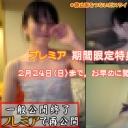 のぞきザムライ:ウィルス感染の恐怖! 取り返しのつかない流出画像 35:素人