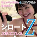 新人AV女優さんと黒いゾウさん : 星宮あかり : シロートエキスプレスZ【ヘイ動画】