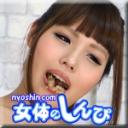 りおん:咀嚼【Hey動画:女体のしんぴ】