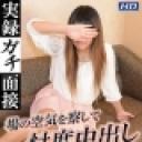 実録ガチ面接144 : 弓子 : ガチん娘【Hey動画】