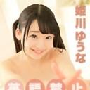 英語禁止セックス : 姫川ゆうな : 【カリビアンコムプレミアム】