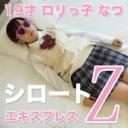 19才 ロリっ子 : なつ : シロートエキスプレスZ【ヘイ動画】