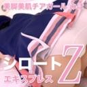 美脚美肌チアガール : みほ : シロートエキスプレスZ【ヘイ動画】