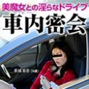 新城春奈:美魔女との淫らなドライブ【カリビアンコムプレミアム】