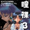 瞳裸3 〜美しすぎる人造人間アリア〜:カリビアンコムプレミアム:アダルトアニメ