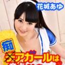 花城あゆ:痴アガールは童貞くんを応援します!!【カリビアンコムプレミアム】