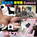 Suzuca:童貞卒業 信号機【Hey動画:シロートエキスプレスZ】