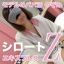 のぞみ:モデルのパパ活【Hey動画:シロートエキスプレスZ】