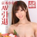 京本かえで:女熱大陸 File.029【カリビアンコムプレミアム】